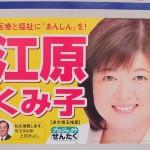 埼玉県議会議員選挙告示