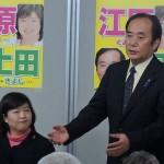 『緊急告知!本日上田知事が応援に来ます』